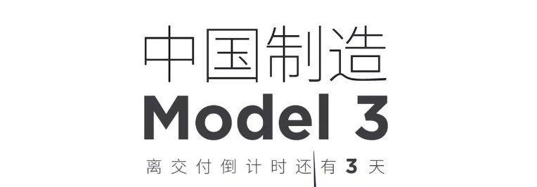 [7 Janvier] Date de livraison officielle du Model 3 en Chine et projet de lancement du Model Y