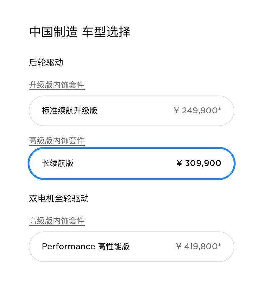 Tesla en Chine : nouvelle batterie, nouveaux prix !