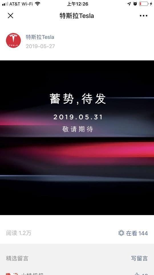 Tesla organise un évènement en Chine à la fin du mois